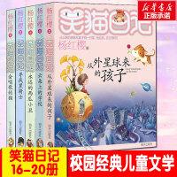 笑猫日记16-20册: 会唱歌的猫寻找黑骑士云朵上的学校从外星球来的孩子 杨红樱系列书10-12-15岁四五六年级小学生