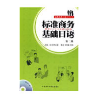标准商务基础日语(2)(配MP3)