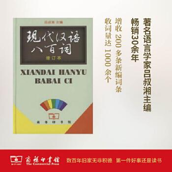 现代汉语八百词(增订本)(pdf+txt+epub+azw3+mobi电子书在线阅读下载)