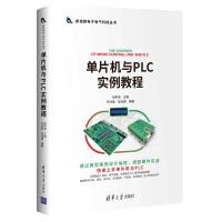 单片机与PLC实例教程