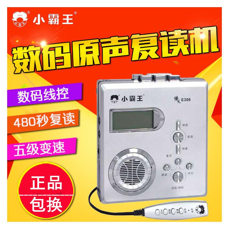 小霸王E306复读机 磁带机正品英语学习录音机学生步步高升高保真音 线控操作