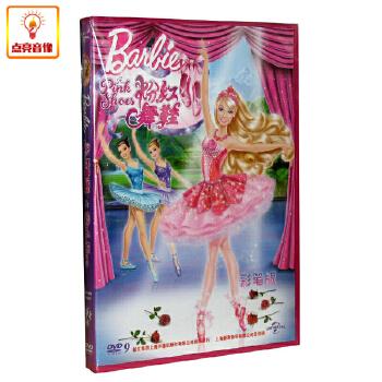 动画片 芭比粉红舞鞋 DVD9 限量彩笔礼品版 现货 原装正版 当天发货