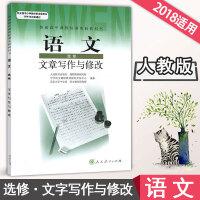 人教版 暂(DY)K新课标高中语文文章写作与修改(供高语文选修 文章写作与修改