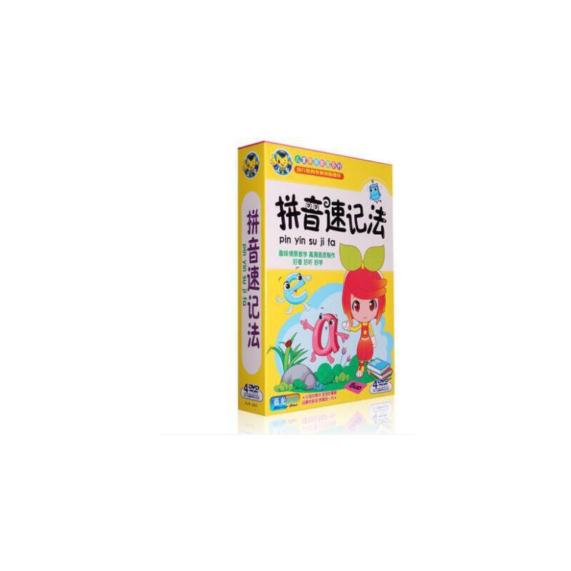 小学幼儿童跟我学拼音速记法儿歌汉语教学视频学习教材DVD光碟片发音标准规范 生动活泼