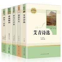唐诗三百首 世说新语 艾青诗选 泰戈尔诗选 儒林外史 新课标必读书目(九年级上)共5册