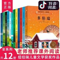 【现货包邮】全套12册纽伯瑞儿童文学奖系列大奖国际小说7-9-12岁小学生三四五六年级课外阅读书籍草原上的小木屋