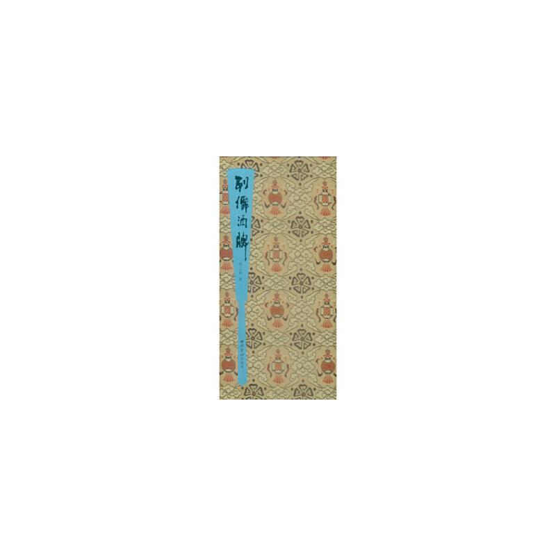 [二手旧书9成新],列仙酒牌,(清)任熊,9787550827158,西泠出版社