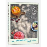 [二手旧书9成新]冰食纪:台式冰品遇见法式果酱,蓝带甜点师的纯手工冰点,于美瑞,河南科学技术出版社, 97875349