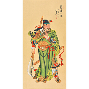 中国国家画院   康一生《武圣关公像》RW0813