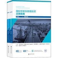 国际贸易及跨境投资法商指南(2册) (瑞士)亚瑟・E.艾普顿(Arthur E.Appleton),(英)帕特里克・F.