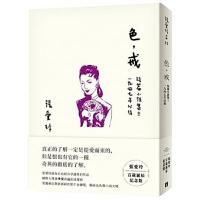 包邮台版 色戒 张爱玲百岁诞辰纪念版 短篇小说集三 原版书籍现货