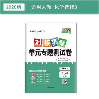 天利38套 2020对接高考·单元专题测试卷--化学(人教选修3)