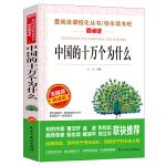 中国的十万个为什么 快乐读书吧(四年级下)爱阅读教导读版中小学课外阅读丛书青少版(无障碍阅读 彩插本)