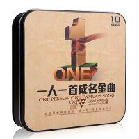 正版一人一首成名曲cd流行经典歌曲汽车载cd碟片音乐光盘黑胶唱片