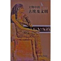 文物中的古埃及文明