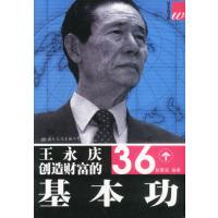 【旧书二手书8新正版】 王永庆创造财富的36个基本功 9787801730527 赵震波 国际文