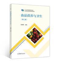 食品营养与卫生(第二版)余桂恩 9787040526370