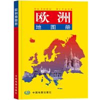欧洲地图册(超大比例尺、地图清晰易读、译名精确、全图中外对照)