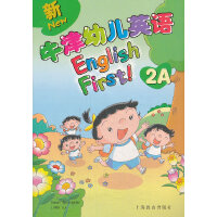 新牛津幼儿英语(English First) 2A 学生用书