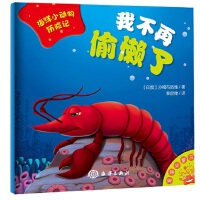 海洋小动物历险记――我不再偷懒了