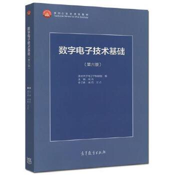 清华大学数字电子技术基础阎石第六版第6版高等教育出版社阎石数字