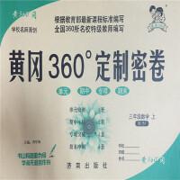 2017秋 黄冈360定制密卷 三年级上册数学 3年级上 人教版 配套RJ版/9787548805236