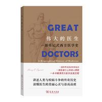 伟大的医生――一部传记式西方医学史