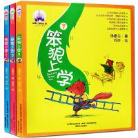 笨狼上学系列全套3册 汤素兰儿童书 小学生课外读物彩图注音版 一二三年级经典儿童文学书籍正版 儿童故事书6-8岁 童话