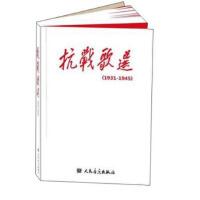 【正版二手书9成新左右】抗战歌选(1931―1945 附 人民音乐出版社 人民音乐出版社