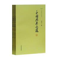 【二手书8成新】中国历史文选(全二册 周予同 上海古籍出版社