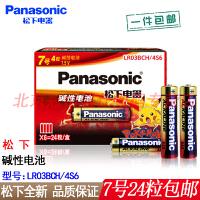 【24粒包邮】松下 7号24节AAA碱性干电池 LR03BCH/4S6 高性能 电动玩具 遥控器 手电筒 血糖仪 键盘