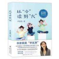 从小读到大 好妈妈胜过好老师作者尹建莉的亲子阅读指导书 家庭教育亲子共读 如何让孩子爱上阅读育儿好书教育孩子的书籍