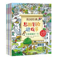 英国经典思维冒险游戏书 共8册 3-6-8儿童专注力与思维训练 小学生益智书籍 大脑发育训练 解决困难思维方式亲子互动