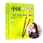 中国竹笛考级曲集(含光盘)