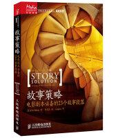 故事策略 电影剧本必备的23个故事段落
