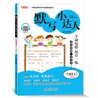 默写小达人 三年级语文(人教版)上(2020秋)