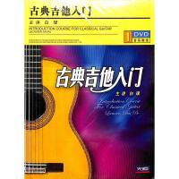 (先恒)古典吉他入门DVD
