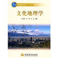 【二手旧书8成新】文化地理学 周尚意, 孔翔, 朱f 9787040144611 高等教育出版社