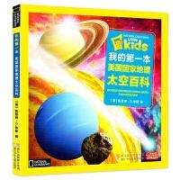 我的本美国国家地理太空百科注音版 太空探索地球科学儿童书籍6-8-9-10-12岁少儿读物科普图书小学生一年级课外书注