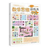 数学思维游戏书:唤醒3-6岁孩子的数学脑(对应+数与量全2册)