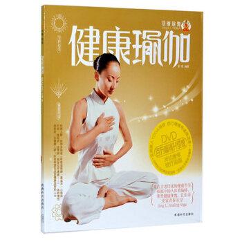 正版 亚洲美人景丽瑜伽 36式康体理疗瑜伽 健康瑜伽 书+DVD光盘 书+视频光盘 瑜伽康体理疗 练出好身体