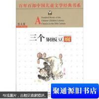 【旧书二手书9成新】百年百部中国儿童文学经典书系:三个铜板豆腐 无笔记 /任大星(作