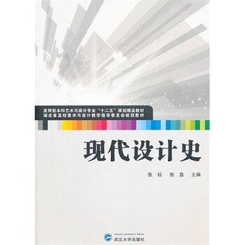现货   现代设计史 张钰,张鑫 武汉大学出版社 9787307096738 武大版