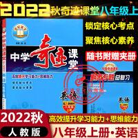 中学奇迹课堂八年级上册英语人教版初二上册2021秋