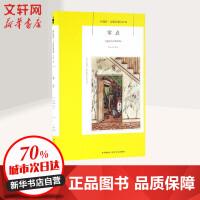零点 (英)阿加莎・克里斯蒂(Agatha Christie) 著;周力 译