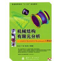 【旧书二手书8成新】机械结构有限元分析ANSYS与ANSYS Workbench工程应用 宋志安 978711806