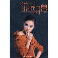 【二手旧书9成新】 菲比寻常-王菲词作完全珍藏 精灵 中国电影出版社 9787106027759