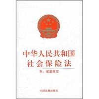 中华人民共和国社会保险法(附:配套规定)