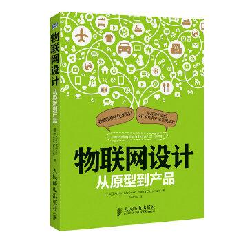 物联网设计 从原型到产品