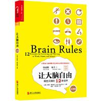 让大脑自由:释放天赋的12条定律(经典版)